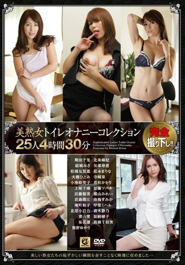 MLW-5005 Take Down Completely!!4 Hours 30 Minutes 25 People Beautiful Mature Woman Toilet Masturbation Collection