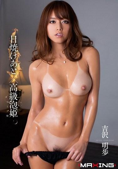 MXGS-608 After Tanning × Luxury Awahime Akiho Yoshizawa