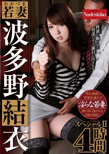 NASS-144 4 Hours Wife Hatano Yui Special II