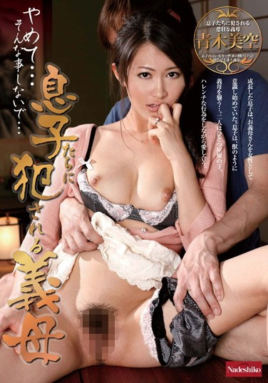 NATR-155 Aoki Misora mother-in-law To Be Violated By His Sons Such A Thing … Do Not Quit …