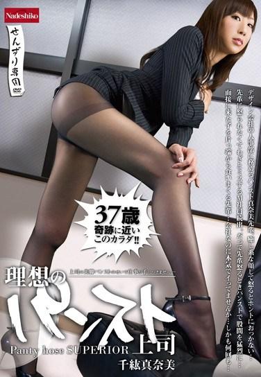 NATR-159 Chihiro Manami My Boss Pantyhose