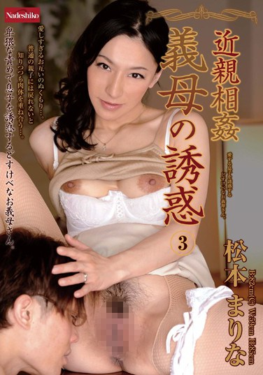 NATR-165 Marina Matsumoto 3 Temptation Of Incest Mother-in-law