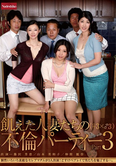 NATR-166 Housewives Hungry Party Affair (♀ 3 × ♂ 3) Part3