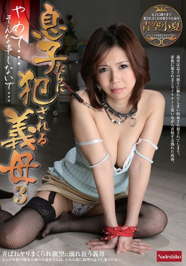 NATR-212 Konatsu Aozora Three Sons Mother-in-law That Is Committed To Such A Thing … Do Not Quit …