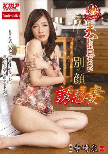 NATR-326 Terasaki Fountain Face Temptation Wife Of Another That Does Not Show Her Husband