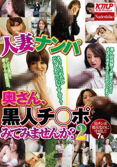 NATR-328 Nampa Wife Married Woman, Why Not Look At Black ○ Ji Po? Two