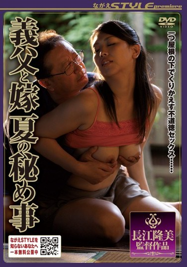NSPS-049 Father-in-law And Daughter Secret Of Summer