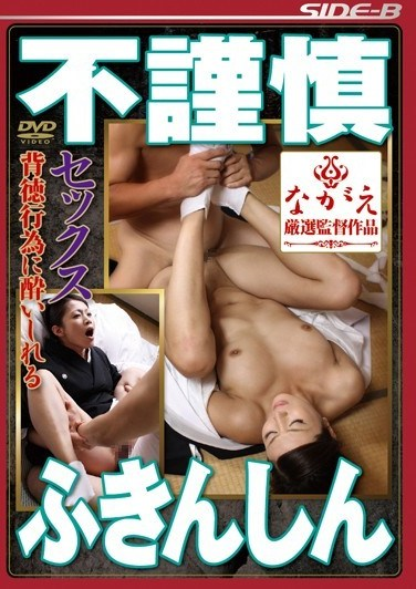 NSPS-242 Unscrupulous Sex Revel In Immoral Conduct