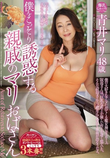 OBA-261 Mari Aunt Aoi Mari Relatives To Secretly Seduce Me