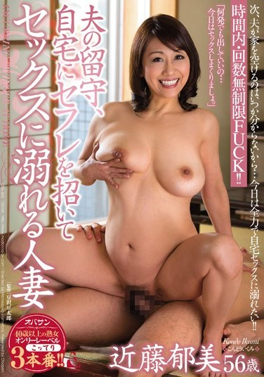 OBA-268 Absence Of Her Husband, Married Kondo Drown In A Sexual Invited Saffle Home Ikumi