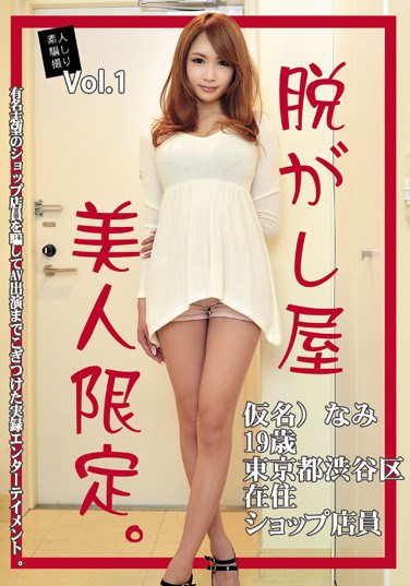 ONEG-001 Vol.1 Love Akino Waves Limited Beauty Shop Undressed To Take Trick Amateur