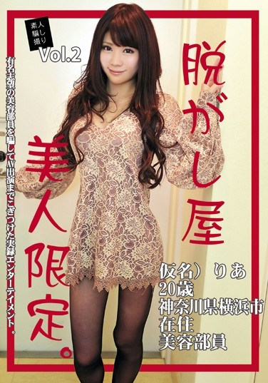 ONEG-002 Love Pears Fujita Vol.2 Limited Beauty Shop Undressed Take Trick Amateur
