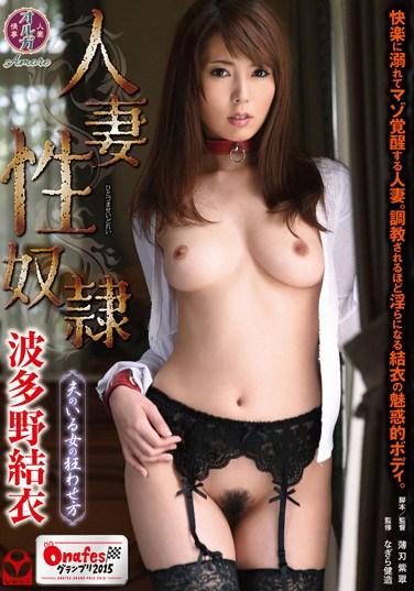 ONGP-008 Housewife Sex Slaves Hatano Yui