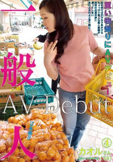 PAMP-004 AV Debut Four In Public Shopping Return