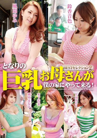 QQ-039 Busty Mom Come To My House Next! BEST Selection 2
