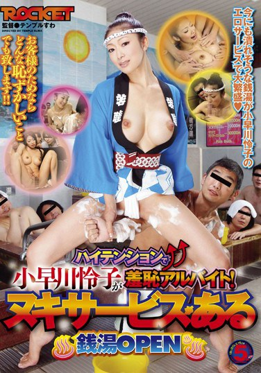 RCT-474 Reiko Kobayakawa Part-time Job At A High Tension Shame!OPEN Bathhouse There Is Nuki Service