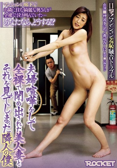 RCT-631 I Neighbor Who Had A Look At It And Beautiful Wife Foreclosed In The Nude By A Husband And Wife Quarrel