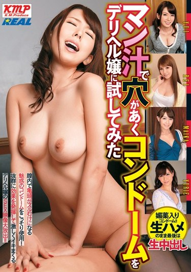 REAL-504 I've Tried To Deriheru Miss A Condom With A Hole Man Juice