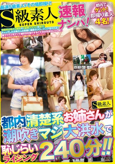 SABA-011 S-class Amateur Breaking Reality! 240 Minutes Rising Metropolitan Area Neat And Clean System Sister Is Shame In Squirting Serious Deluge! !