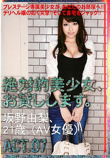 SAD-033 Absolute Beautiful Girl, And Then Lend You. ACT.07