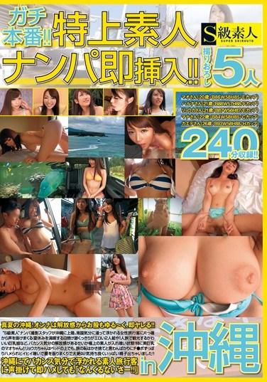 SAMA-807 Apt Production! !Finest Amateur Wrecked Immediately Inserted! !in Okinawa
