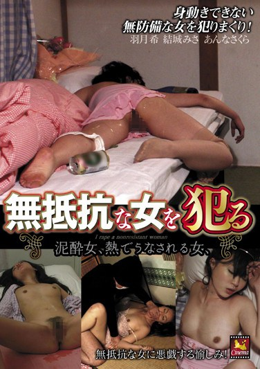 SBCI-007 Woman Drunk Woman Nightmare, In The Heat, The Woman Who Nonresistance Ru Offenses