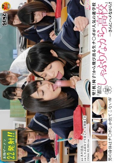 """SDDE-354 Wall!Desk!Chair!Raw Switch Port ○ Popping From The """"high School While Sucking Metropolitan"""" Shingakuko Popular"""