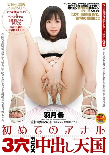 SDMT-700 FUCK Out Of Heaven Hatsuki Rare 3-hole