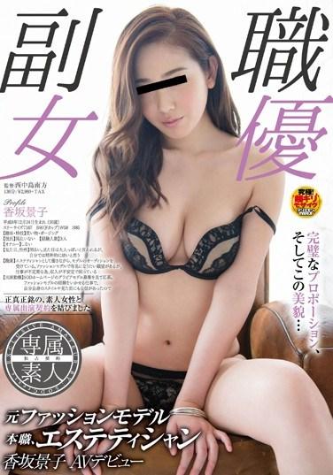 SDSI-002 Former Fashion Model Professional, Esthetician Kosaka Keiko AV Debut