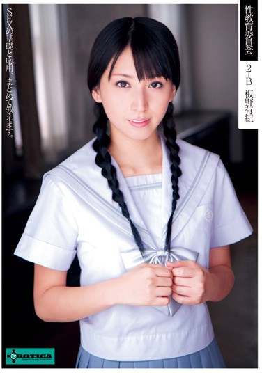 SERO-0165 Itano Yuki 2-B Sex Education Committee