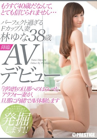 SGA-001 F-cup Housewife Forest Yuna 38-year-old AV Debut Too Perfect