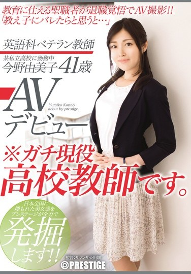 SGA-011 English Department Veteran Teacher Konno Yumiko 41 Years AV Debut