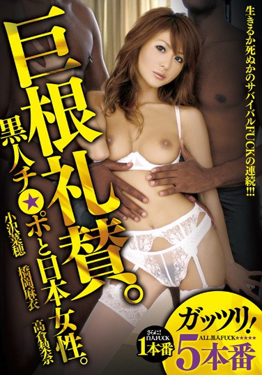 SGMS-097 Cock Cult.Japanese Women ● Port Switch And Black.