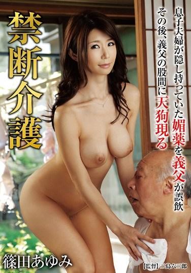 SGV-016 Forbidden Care Shinoda Ayumi