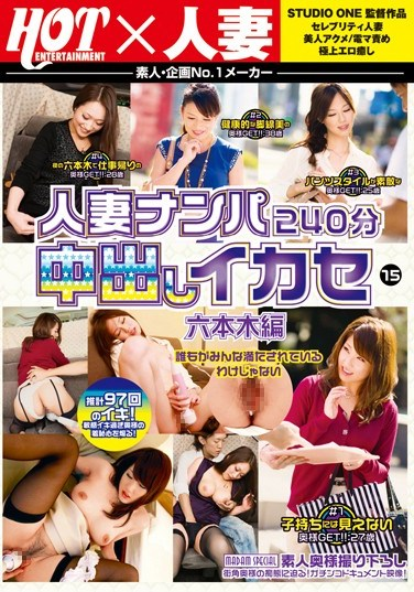 SHE-006 Let go 15 Roppongi ed out in Nampa Wife