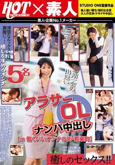 SHE-012 Town Yurakucho Nice Woman To Work Out In Arasa OL In Nampa