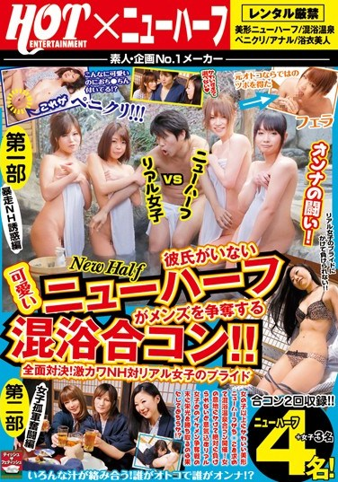 SHE-041 Mixed Bathing Joint Party That Cute Transsexual, Must Not Have A Boyfriend To Contend For Men! !Full Confrontation!Pride Of Hard Kava NH Vs. Real Women