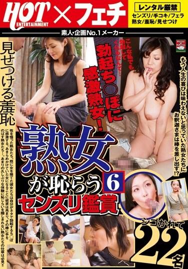 SHE-042 Mature Shame Lau Senzuri Appreciation 6