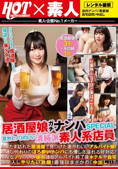 SHE-064 Amateur Innocent School System Clerk Good Glue Unexpectedly Tavern Daughter Gachinanpa SPECIAL