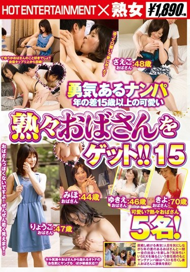 SHE-092 Get A Cute Mature Aunt People Over The Age Of 15 Years Difference In Nampa Courageous! !15