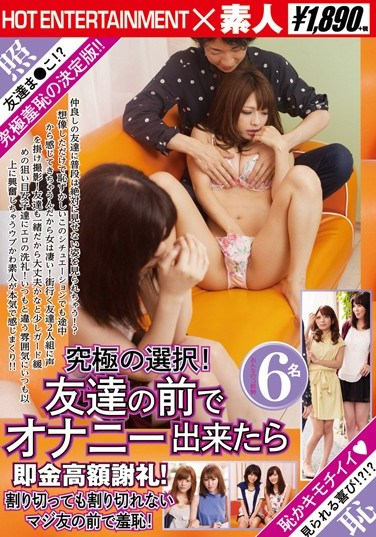 SHE-124 Ultimate Choice!Outright Expensive Reward When You're Masturbation In Front Of Your Friends!Shyness In Front Of Seriously Friend That Is Not Divisible Even Simplistic!