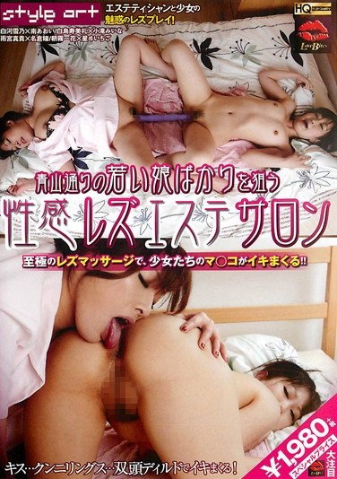 SLBB-014 Erotic Lesbian Beauty Salon Aiming For Just Young Daughter Aoyama Street