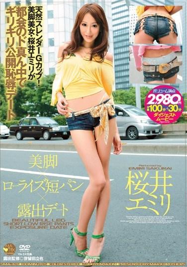 SMA-426 Exposure × × Low-rise Shorts Emiri Sakurai Date Legs