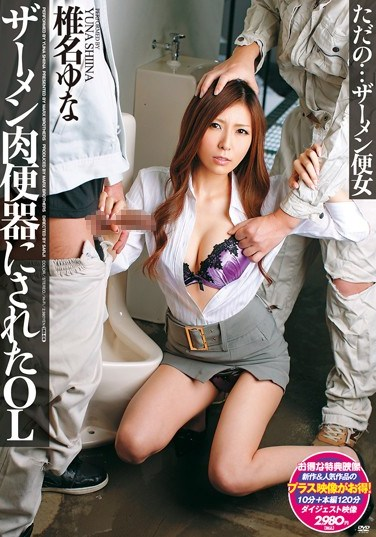 SMA-674 Yuna Shiina OL, Which Is A Meat Urinal Semen