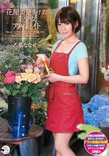 SMA-706 Pretty Part-time Job Otoha Nanase You Find In Flower Shop