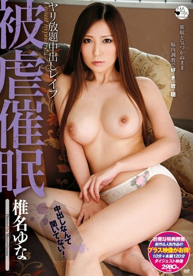 SMA-733 Yuna Shiina Rape Out Masochism Hypnosis Spear In All-you-can-