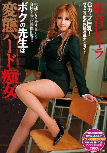 SMA-749 My Teacher Hentai Hard Slut Akane Leila