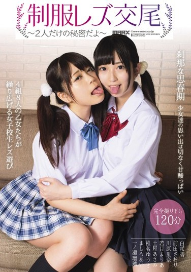 SMA-789 It Is A Secret Of Uniform Lesbian Copulation Only Two People