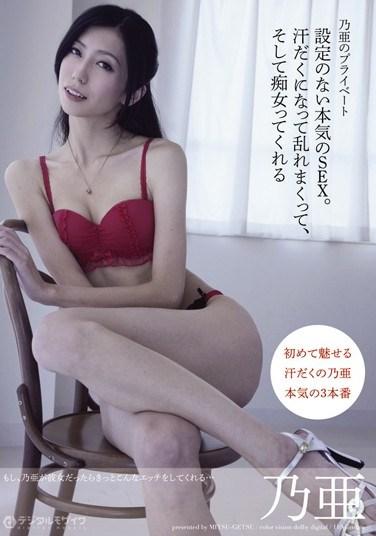 SMT-004 SEX Serious No Setting.Noa Me I っ Slut Then, All Of A Sweat Earnestly Turbulence
