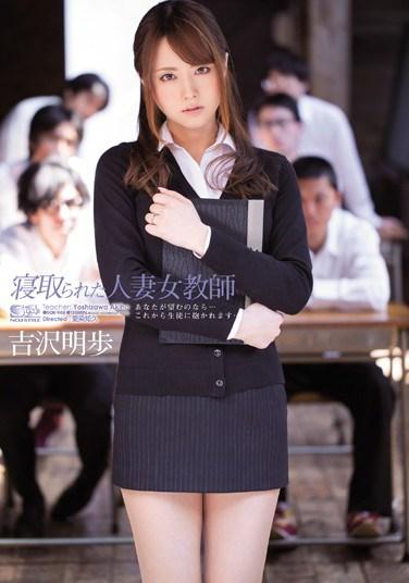 SOE-968 Married Female Teacher Akiho Yoshizawa With Cuckold